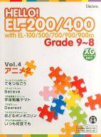 <<邦楽>> エレクトーングレード9~8級 HELLO!EL-200/400(4)アニメ 2