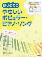<<邦楽>> はじめてのやさしいポピュラーピアノソング