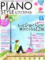 <<楽譜・スコア>> CD付)ピアノスタイル 2008年4月号 vol.25