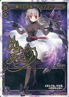 WX12-062 [SECRET] : 黒衣の花嫁 アルフォウ