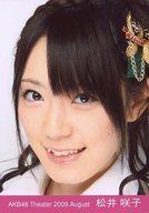 松井咲子/顔アップ/劇場トレーディング生写真セット2009.August