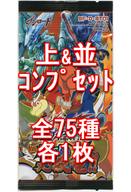 ◇フューチャーカード バディファイト[BF-D-BT01]トリプルディー ブースターパック第1弾「放て!必殺竜!!」上&並コンプリートセット