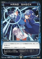WD16-023 [ST] : HAND SHOCK
