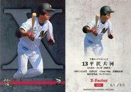 XF04 [インサートカード] : 平沢大河(パラレル版)(/90)