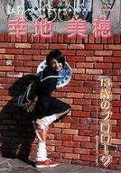 幸地美穂/全身・制服・体右向き/DVD「13歳のプロローグ」特典トレカ