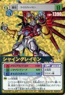 Dα-236 [UR] : シャイングレイモン