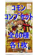 ◇ヴァンガードG ブースターパック 第7弾「勇輝剣爛」コモンコンプリートセット