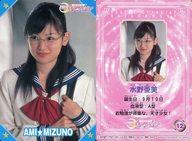 12 : 浜千咲(水野亜美)/カードダスEX 美少女戦士セーラームーン