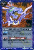 BS10-066 [M] : 騎士王蛇ペンドラゴン