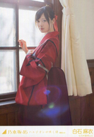 白石麻衣/膝上・体左向き/「ハルジオンが咲く頃 選抜ver.」WebShop限定生写真