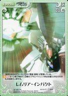 NP-099 [R] : レムリア・インパクト(修正版)