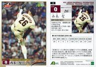 18 [レギュラーカード] : 西本聖