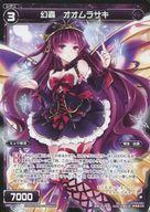 PR-319 [PR] : 幻蟲 オオムラサキ