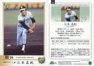 22 [レギュラーカード] : 江本孟紀