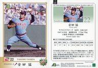25 [レギュラーカード] : 安田猛