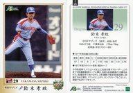 26 [レギュラーカード] : 鈴木孝政