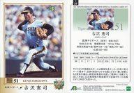 28 [レギュラーカード] : 古沢憲司