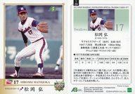 29 [レギュラーカード] : 松岡弘