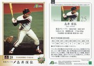 33 [レギュラーカード] : 高井保弘