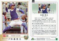 34 [レギュラーカード] : 加藤俊夫