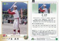 35 [レギュラーカード] : 基満男