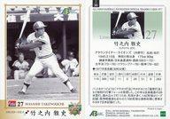36 [レギュラーカード] : 竹之内雅史