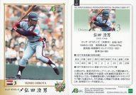 41 [レギュラーカード] : 弘田澄男