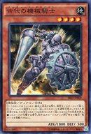 SR03-JP009 [N] : 古代の機械騎士