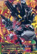 TKR1-017 [P] : FAユニコーンガンダム(デストロイモード)