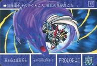 45 [ノーマル] : 龍を駆る魔竜剣士