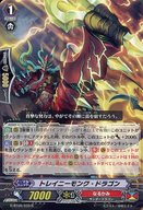 G-BT09/033 [R] : トレイニーモンク・ドラゴン