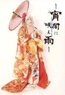 樋口夢祈/全身・右向き・左手傘・キャラクターショット/B/舞台 GEKIIKE本公演第5回「宵闇に咲く雨」販売生写真