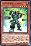 DBLE-JP017 [Nパラ] : 超重武者テンB-N
