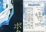 006 [ノーマルカード] : パズルカード/STAFF LIST CARD 04
