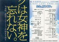 009 [ノーマルカード] : パズルカード/STAFF LIST CARD 07