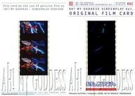 EXC [-] : ORIGINAL FILM CARD