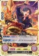 B07-082HN [HN] : 白夜の軍師 ユキムラ