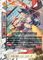 D-BT04/0027 [レア] : 凱旋の騎士 エル・キホーテ