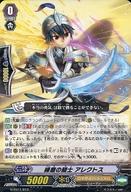G-TD11/013 : 練磨の騎士 アレクトス
