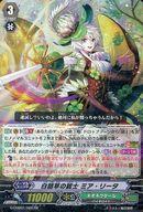 G-CHB01/020 [RR] : 白詰草の銃士 ミア・リータ