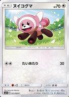 051/060 [C] : ヌイコグマ