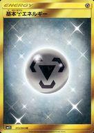 073/060 [UR] : (キラ)基本はがねエネルギー