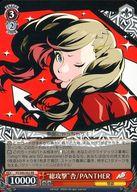 "P5/S45-052 [RR] : ""総攻撃""杏/PANTHER"