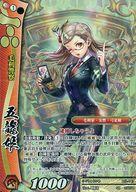 BTL-047 [SR] : 五龍姫