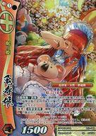 BTL-048 [SR] : 亀寿姫