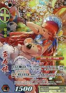 BTL-048 [TR] : 亀寿姫