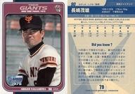 79 [レギュラーカード] : 長嶋茂雄