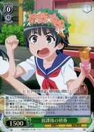 RG/WP03-01S [SR] : (ホロ)放課後の初春