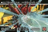 EX4-46 [ノーマル] : 邪獣王ギガサラマンダー