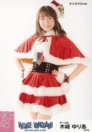 木﨑ゆりあ/膝上・クリスマスver./AKB48×ヴィレッジヴァンガード限定ランダム生写真(VILLAGE/VANGUARD EXCITNG BOOK STORE)